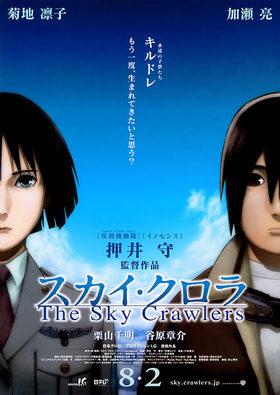 Skycrawlers_1_1b