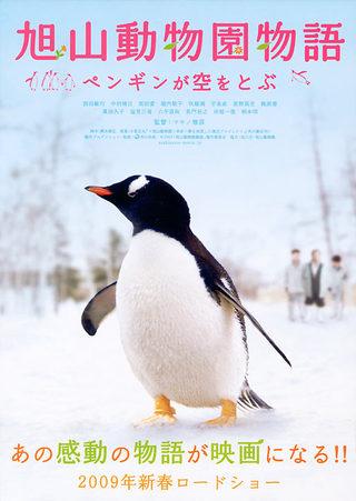Asahiyama_1_1b
