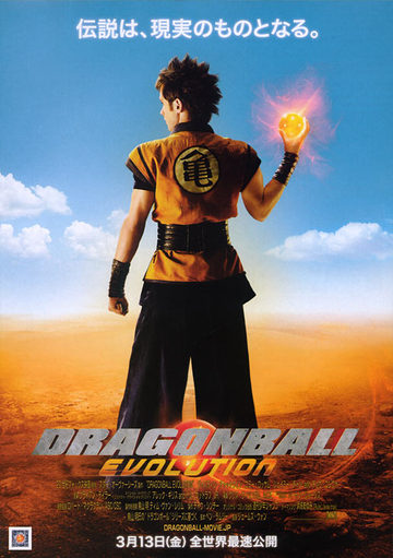 Dragonball_1_1b