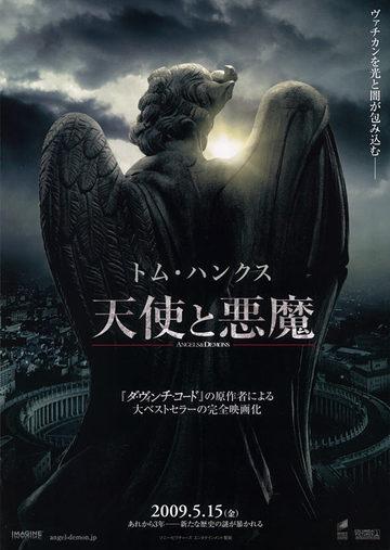 Angel_demon_1_1b