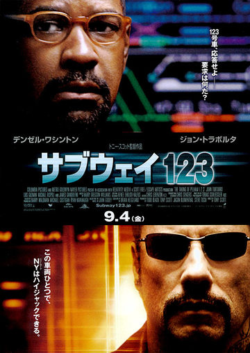 Subway123_1_1b