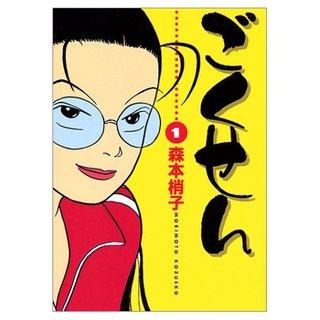 Gokusen1
