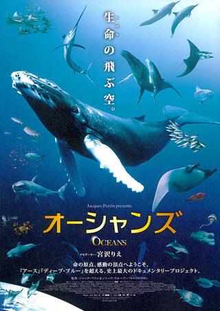 Oceans_1_1b