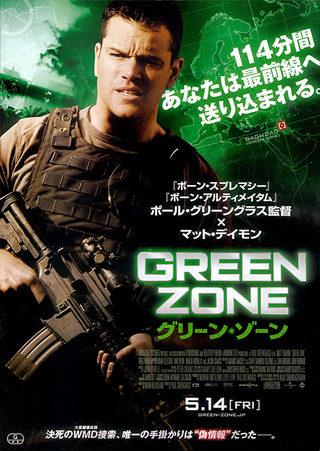 Greenzone_2_1b