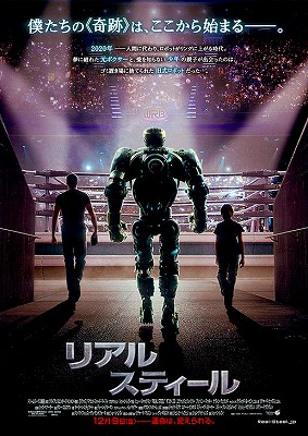 Real_steel_2